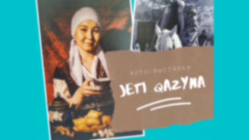Открытие фотовыставки студенческих работ «Жеті қазына»