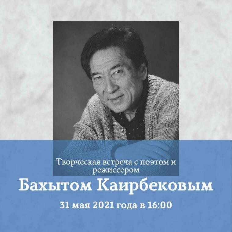 Творческая встреча с поэтом и режиссёром Бахытом Каирбековым