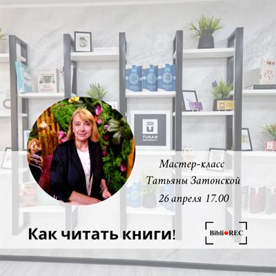 Мастер-класс Татьяны Затонской «Как читать книги!»
