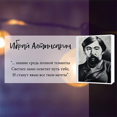 Творческий челлендж к 180-летию И. Алтынсарина