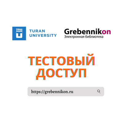 Открыт тестовый доступ к ЭБ Grebennikon до 30 июня 2021 г.