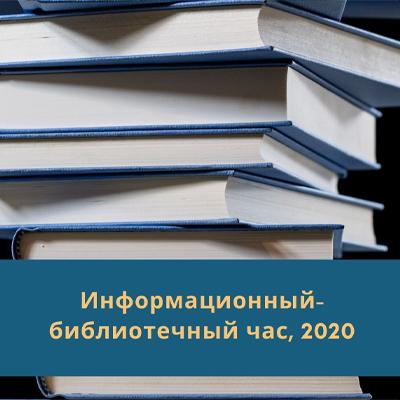 Информационный-библиотечный час, 2020