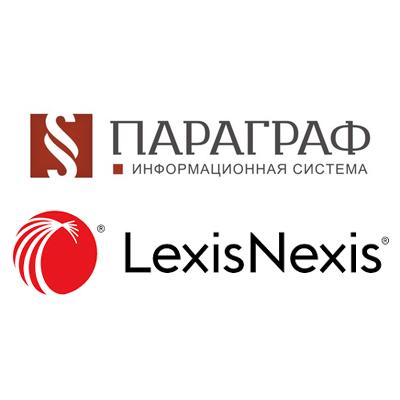 С 1 сентября 2021 года открыт доступ к LexisNexis и ИС Параграф