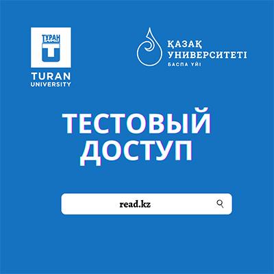 """Электронная библиотека """"KazNUread"""" издательского дома """"Қазақ университеті"""""""