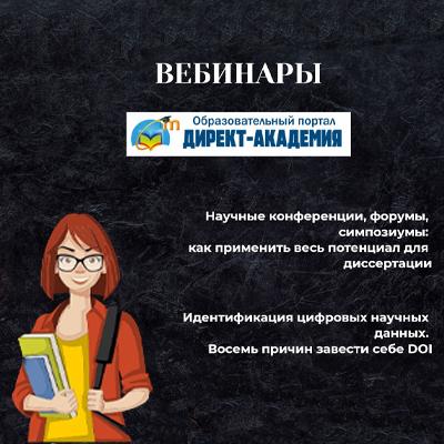 Расписание вебинаров «Direct-Academy»