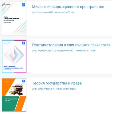 Доступные электронно-библиотечные ресурсы для ДО университета Туран