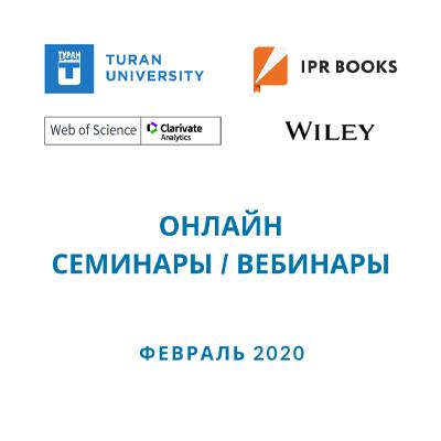 График предстоящих событий на февраль 2020 г.