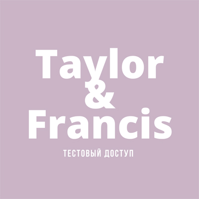 Открыт тестовый доступ на коллекцию журналов от издателя Taylor & Francis