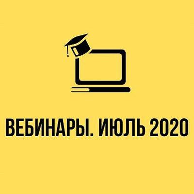 Вебинары. Июль 2020 год