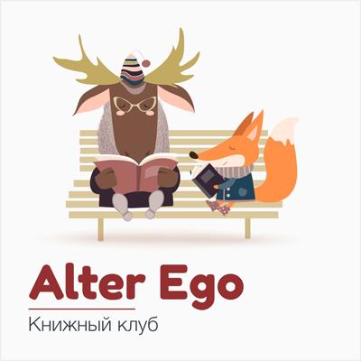 Открытие книжного клуба «ALTER EGO»